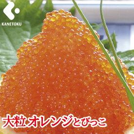 大粒 オレンジとびっこ 500g