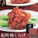 紀州 梅くらげ 400g(200g×2袋入)うめ クラゲ 珍味 つまみ おつまみ 酒の肴