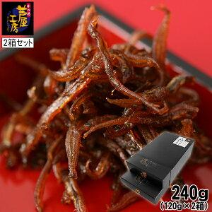 いかなごくぎ煮 2個入 淡路近海産 佃煮 珍味 240g(120g×2箱)