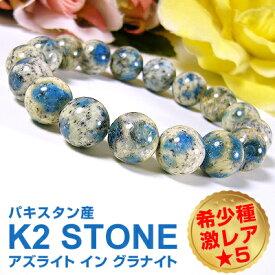 K2 STONE/K2ストーン/ケーツーストーン/アズライト イン グラナイト/ブルーアズライト/グラナイト/ブレスレット/12mm/天然石/パキスタン産「39ショップ」