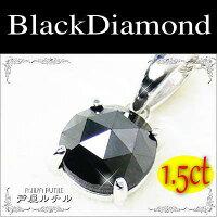 37万8000円→90%OFF天然ブラックダイヤモンド超大粒1.5カラット/グレースピネル/宝石ネックレス芦屋ダイヤモンド正規品