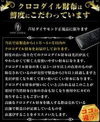 20万円税別→90%OFF/クロコダイル2つ折り財布希少テール部位芦屋ダイヤモンド正規品YKKファスナー仕様