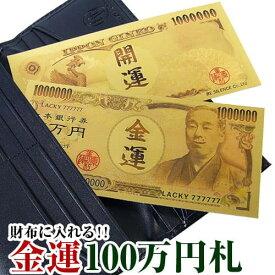 財布に入れる 金運100万円札/金運/開運/お守り/贈り物/「39ショップ」