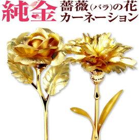 3万555円→80%OFF 送料無料純金の薔薇(バラ) 純金 カーネーション 純金証明書付き大切なお方へのプレゼントに12/11