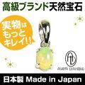 6万円税別→90%OFF高級ブランド天然宝石/オパール/ペンダントトップ/芦屋ダイヤモンド正規品