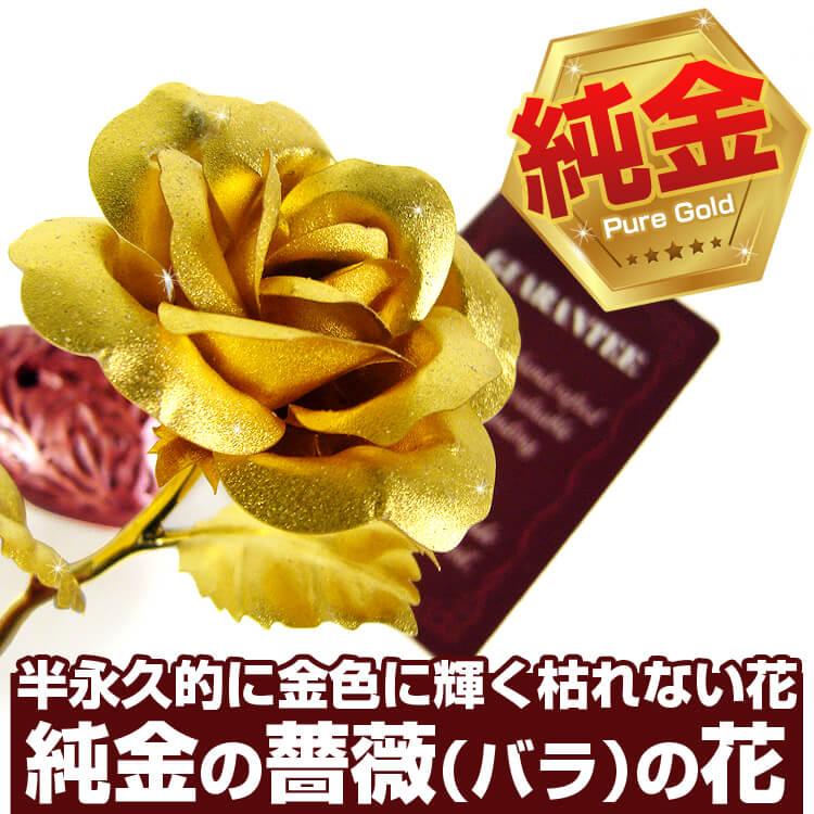 3万円→83%OFF純金の薔薇ばら・純金のカーネーション純金証明書つき永久に枯れない花