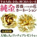 3万555円→83%OFF 送料無料純金の薔薇(バラ) 純金 カーネーション 純金証明書付き大切なお方へのプレゼントに11/6