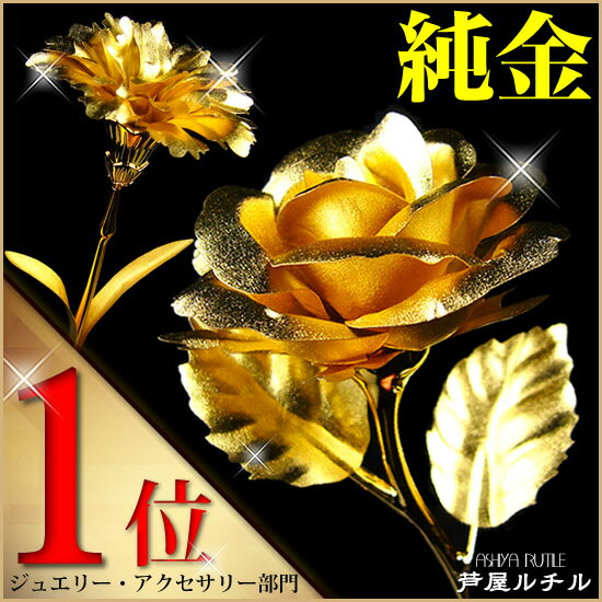 【母の日やご自宅の豪華なオブジェに】まもなく終了アフターセール3万円→4,320円送料無料純金のカーネーション&薔薇バラ/純金証明つき/純金のお花