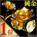 送料無料【2本セット選べる福袋】2019年純金の薔薇ばら 純金のカーネーション純金証明付き