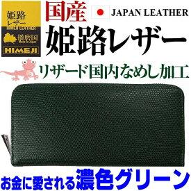 3万3,000円→80%OFF 最高級品質の姫路レザー ラウンドファスナー 長財布 リザード国内なめし加工 メンズ レディース 財布 小銭入れマチつき「39ショップ」