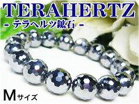 【高品質】大玉12mmテラヘルツ鉱石スレット/Mサイズ/多面カット・ミラーボール超遠赤外線/健康