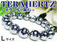 【高品質】大玉12mmテラヘルツ鉱石スレット/Lサイズ/多面カット・ミラーボール超遠赤外線/健康