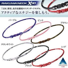 ファイテン RAKUWAネックX50