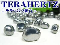 テラヘルツ鉱石さざれグラム売り/テラヘルツタンブル次世代健康グッズ