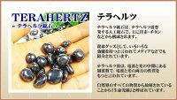 【高品質】大玉12mmテラヘルツ鉱石スレット/Sサイズ/多面カット・ミラーボール超遠赤外線/健康