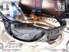 Profisher=プロフィッシャー偏光サングラスフィッシング釣り・アウトドア・スポーツ・ゴルフなどに最適な偏光レンズ/偏光効果をアゲル(エアロガード付き)