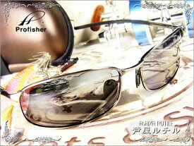 Profisher=プロフィッシャー偏光サングラス/フィッシング釣り・アウトドア・スポーツ・ゴルフなどに最適な偏光レンズ/P19Jul15「39ショップ」