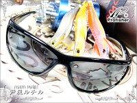 芦屋ルチル/Profisher=プロフィッシャー偏光サングラス/フィッシング釣り・アウトドア・スポーツ・ゴルフなどに最適な偏光レンズ