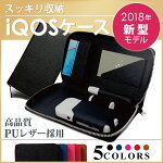 アイコスケースiQOS2.4Plus対応全5色新型手帳型電子タバコPUレザーアイコスカバークリーナー携帯灰皿収納ケース
