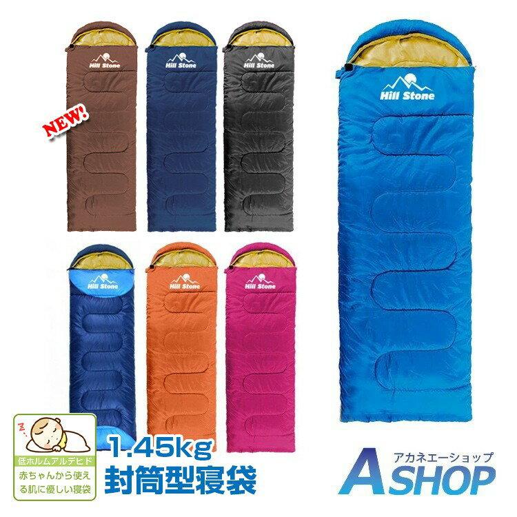 【送料無料】 寝袋 1.35kg 防災 シュラフ コンパクト 冬用 夏用 耐寒-5℃ 封筒型 車中泊 キャンプ 連結可能 ad009