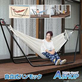【送料無料】 ハンモック 自立式 スタンド付 おしゃれ 屋外 屋内 アウトドア 寝具 はんもっく ad017