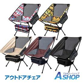 【送料無料】 アウトドア チェア イス 椅子 いす 折りたたみ 軽量 コンパクト ハンモックチェア バーベキュー 背もたれあり 椅子 ロースタイル おしゃれ 室内 人気 ブラック/ベージュ/コーヒー/パッション/キャンディ ad026