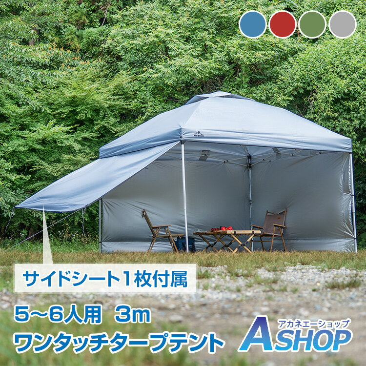 【送料無料】 タープテント テント サイドシート アウトドア 行事 イベント キャンプ 1枚セット ワンタッチテント ワンタッチ UV加工 3m×3m サイドシート ad046