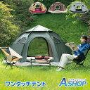 【楽天マラソン中クーポンあり】 テント キャンプ ドーム 5人用 簡単設営 ワンタッチテント てんと 大型 組み立て 簡…