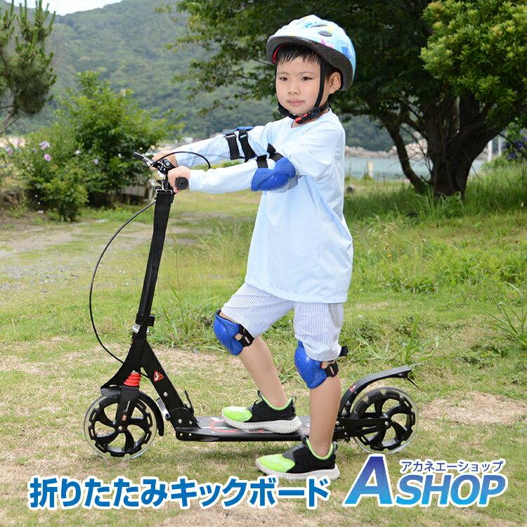 【送料無料】 キックボード 子供 ハンドルブレーキ 大人用 安定性 フットブレーキ キックスクーター 折りたたみ 自転車 20cm ホイール キッズ キックスケーター ad081