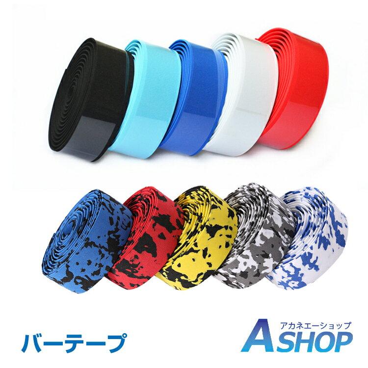 【送料無料】 バーテープ 2個セット 自転車 ステッチ ロードバイク テープ ハンドル カラー スポンジ グリップ ad085