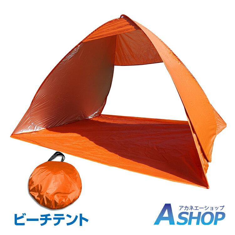 【送料無料】 テント 折りたたみ ビーチ メッシュ てんと コンパクト 簡単 組み立て 収納 軽量 4〜5人用 広い 風通し イベント ビッグサイズ 公園 キャンプ アウトドア ペグ ワンタッチ サンシェード テント ad112