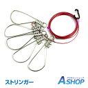 【送料無料】 ストリンガー 5個セット ワイヤー ロープ付 セット 釣り つり 鮮度保持 フィッシングツール フィッシュ…
