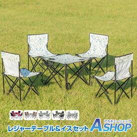 【送料無料】 アウトドア チェア テーブル 5点セット イス 軽量 椅子 いす コンパクト レジャーテーブル & チェアセット キャンプ 迷彩柄/ワインレッド ad172
