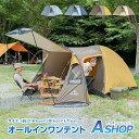 【送料無料】 テント オールインワン キャンプ 防水 キャンピングテント 本格派 てんと ファミリーテント 寝泊り クロ…