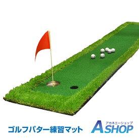 【送料無料】 ゴルフ パターマット 3m 屋外 屋内 300cm×50cm 練習 本格 EVA 人工芝 傾斜 パッティング パットゴルフ サラリーマン ストレス解消 スポーツ ad187