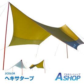 【送料無料】 ヘキサタープ テント キャンプ アウトドア イベント 夏 レジャー用品 5m 日よけ UVカット 雨よけ ad200