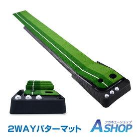【送料無料】 パターマット ゴルフ 練習 パット ライン入り 2種類 芝 トレーニング パッティング ヘッド 軌道 3m ad203