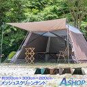 【楽天マラソン中クーポンあり】 テント キャンプ 日よけ 雨よけ 大型 タープ 4面 フルクローズ スクリーンタープ ス…