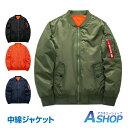 【送料無料】 あったか MA-1風ジャケット メンズ ブルゾン 暖かい 中綿入り フライトジャケット レディース 黒 アウタ…