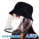 【送料無料】ウイルス対策 帽子 大人用 子供用 透明 フィルター ウイルス 対策 ハット シャットアウト マスク 併用 レ…