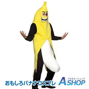 【送料無料】 ハロウィン コスプレ 仮装 バナナ メン...