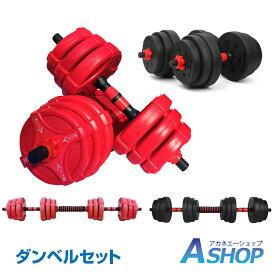 ダンベル 可変式 2個セット トレーニング ベンチ 鉄アレイ 筋トレ 健康器具 スポーツ ジム ダイエット エクササイズ 運動 プレート種類2.0kg×4/1.5kg×4/1.25kg×4 クリスマス プレゼント de072 ギフト
