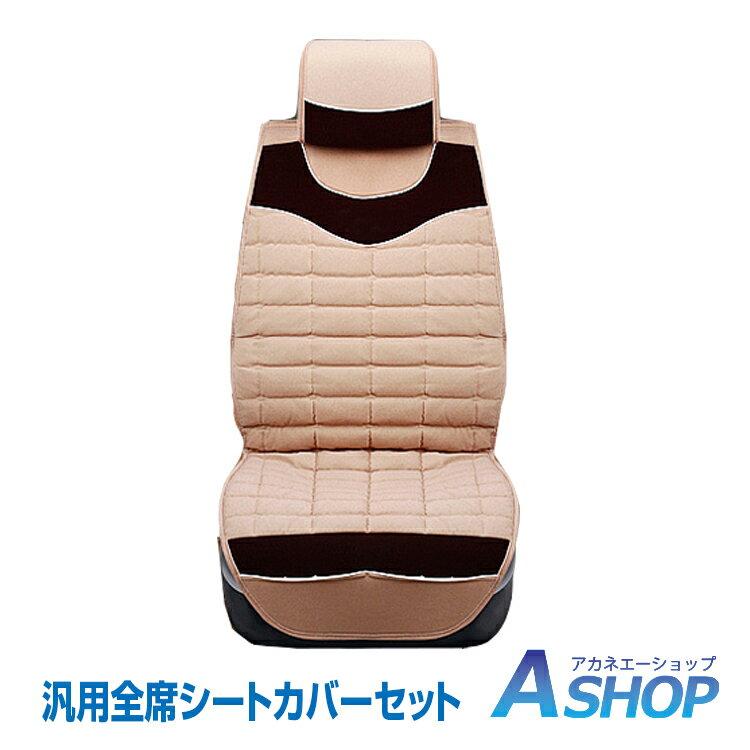 【送料無料】 車 シートカバー 汎用 セット ファブリック シートカバー ドライビングシートセット 全席 簡単取り付け キルティング 車載用 車便利 e013
