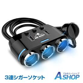 【送料無料】 車用 3連 USBポート シガーソケット 分配器 増設 ソケット USB2ポート スマホ タブレット 充電 3.1A DC12-24V対応 ee157