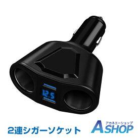 【送料無料】 車用 シガーソケット 2連 USBポート 車 電圧 急速 充電 充電器 120W 増設 ee192