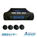 【送料無料】 タイヤ 空気圧 モニタリング センサー チェック 測定 モニター 計測 ソーラー USB ワイヤレス TPMS LCD …