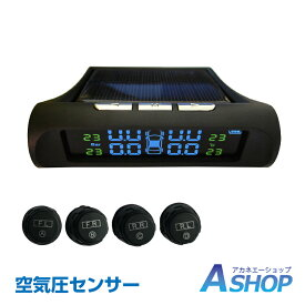 【送料無料】 タイヤ 空気圧 モニタリング センサー チェック 測定 モニター 計測 ソーラー USB ワイヤレス TPMS LCD ディスプレイ 無線 温度 監視 アラーム ee209