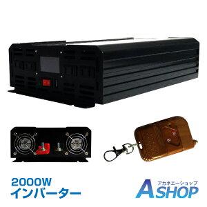 【送料無料】 インバーター 2000W 正弦波 12V 24V リモコン付き モニター表示 車 コンセント4個 USB1個 AC100V 直流 交流 変換 発電機 バッテリー 防災 ee220