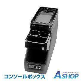 【送料無料】 車 コンソールボックス アームレスト 多機能 汎用 肘掛け 収納 LED ドリンクホルダー スマートコンソール USB 内装 カー用品 ミニバン ヴォクシー ステップワゴン ee239