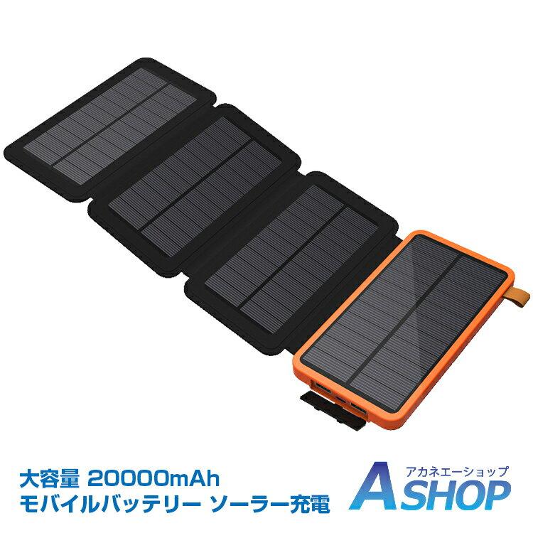 【送料無料】 モバイルバッテリー ソーラー充電 ポータブル 蓄電 大容量 10000mAh iPhone スマホ ブラック オレンジ 充電 mb073